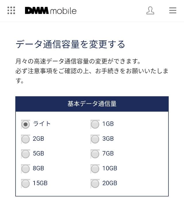 DMMモバイルのプラン変更