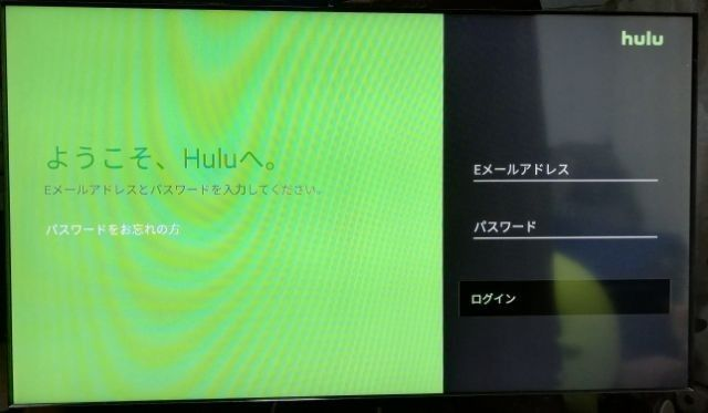 Fire TV Stick でHuluにログイン