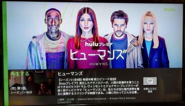 Fire TV Stick でHuluの動画を見る
