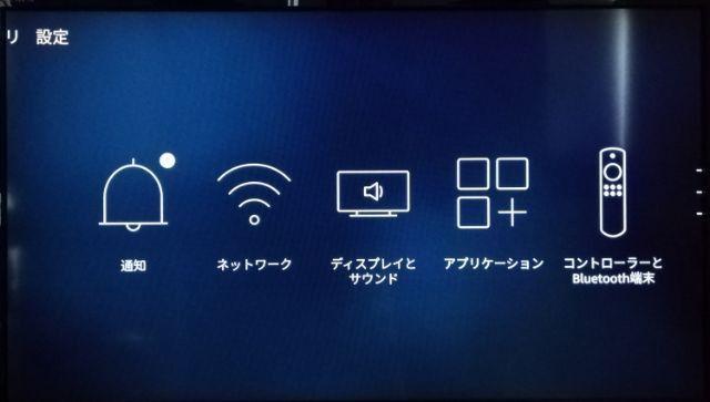 Fire TV Stick の機能制限