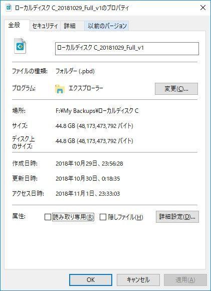 バックアップファイル