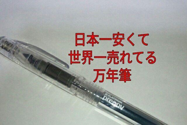 世界一安くて日本一売れてる万年筆