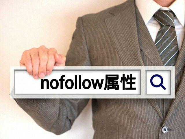 nofollow属性と検索アクセス