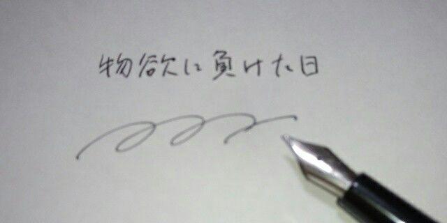 プラチナ万年筆の書き味