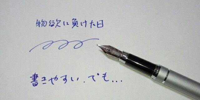ダイソー万年筆の書き味