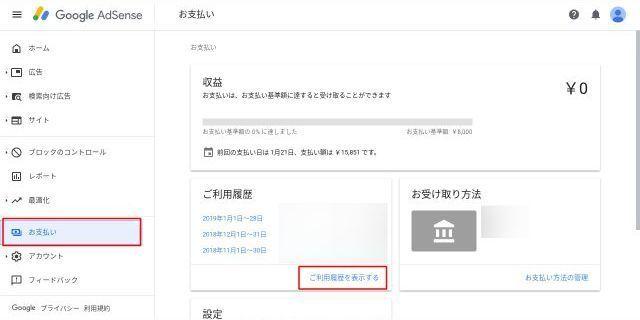 AdSenseの支払い情報