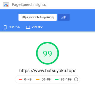 サイトの表示速度(パソコン)