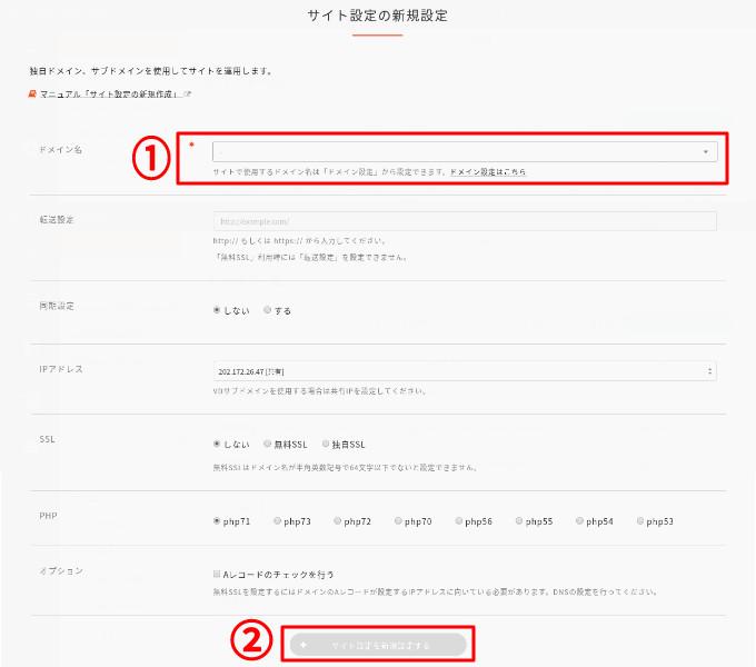 サイト設定の新規設定画面