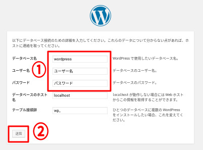 Wordpressのデータベースの設定
