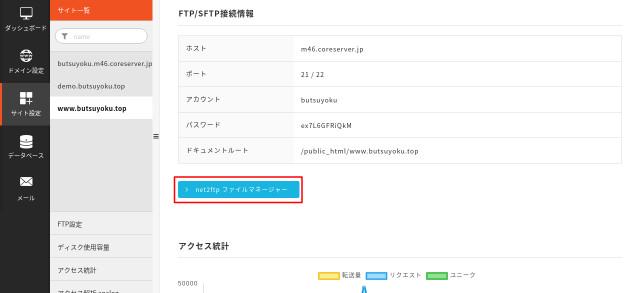 net2ftpの起動