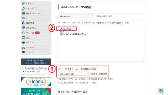 DNSサーバーの設定をメモ