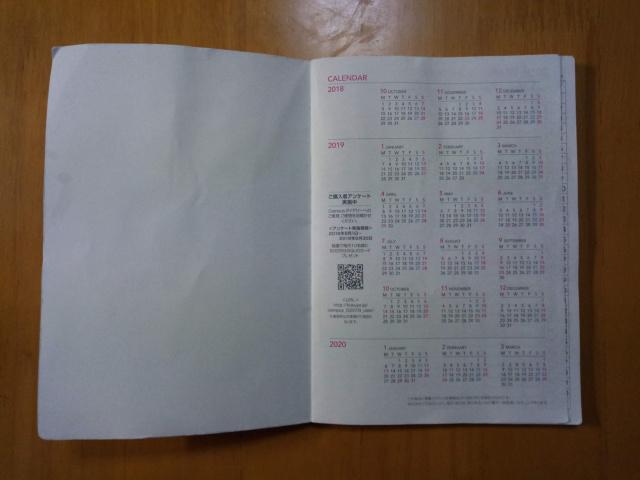 キャンパスダイアリー カレンダー