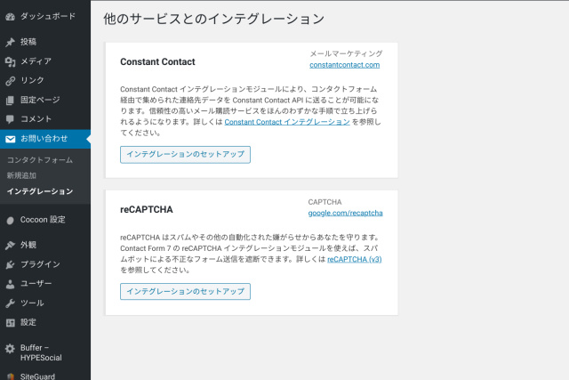 「Contact Form 7」の設定