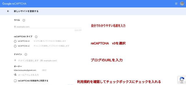 reCAPTCHAの登録