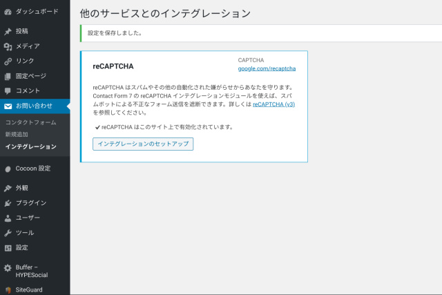 reCAPTCHAが有効化された